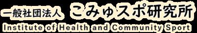 一般社団法人 こみゅスポ研究所